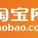 中国タオバオで個人輸入!代行業者を利用すべき5つのメリット