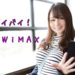 私が4年間使ったメイン回線のWiMAXを解約した理由