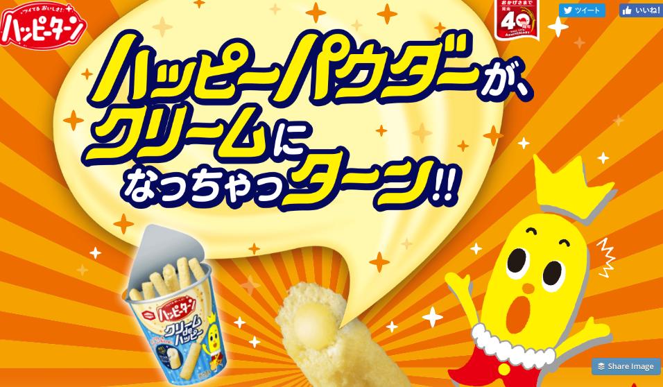 cream-de-happy1