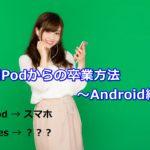 iPodからの卒業方法〜Android編〜
