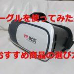 VRゴーグルを使ってみた感想とおすすめ商品の選び方