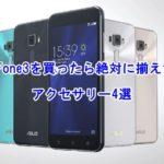 ZenFone3を買ったら絶対に揃えたいアクセサリー4選