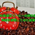 最も最適なコーヒーの飲む量と時間を調査してみた結果