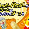 【感想】ハッピーパウダーがクリームに!ハッピーターン クリーム de ハッピーを食べてみた