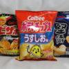 【ポテチ・ピザポテト・堅あげ】休売するカルビー3商品をレビュー【じゃがいも不足】
