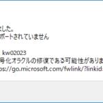 【対処法】「CredSSP暗号化オラクルの修復である可能性があります」が出た時の対処法【リモートデスクトップ】